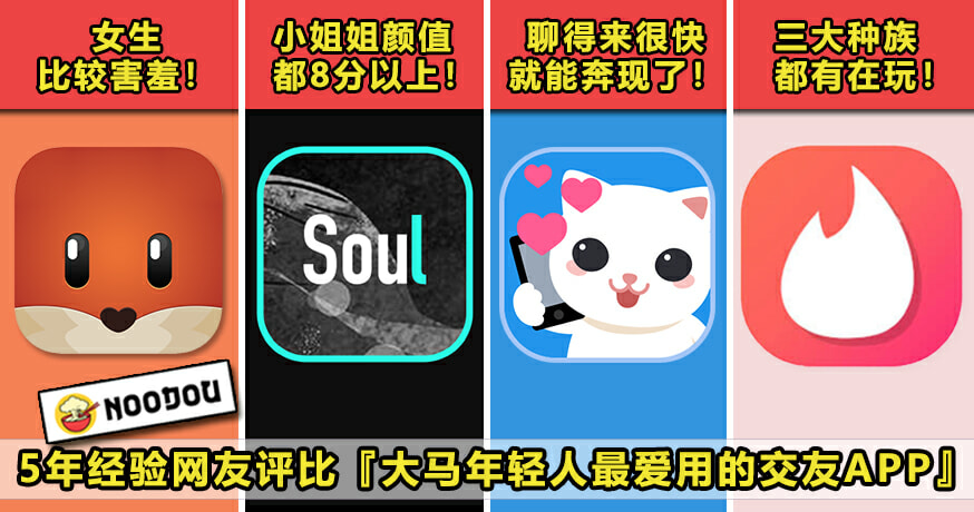 4 Dating Apps Featured