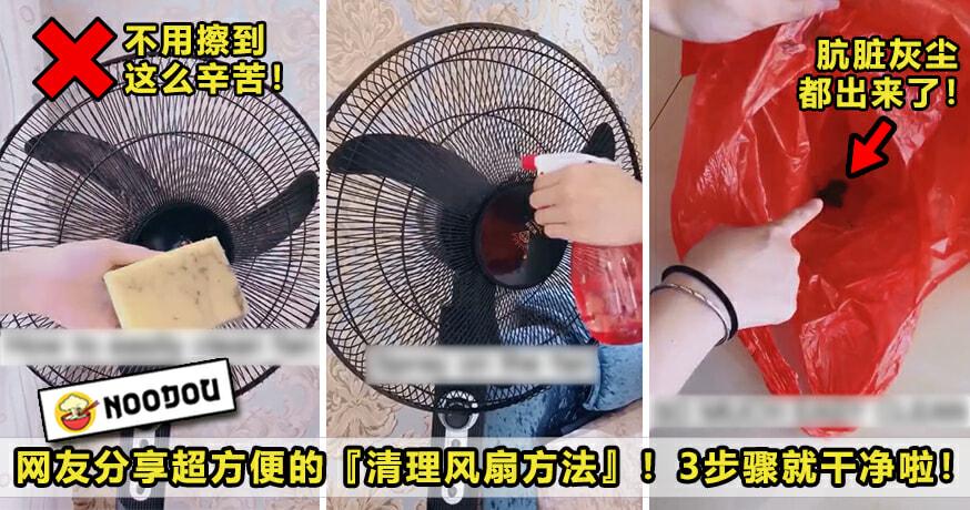 Clean Fan Featured