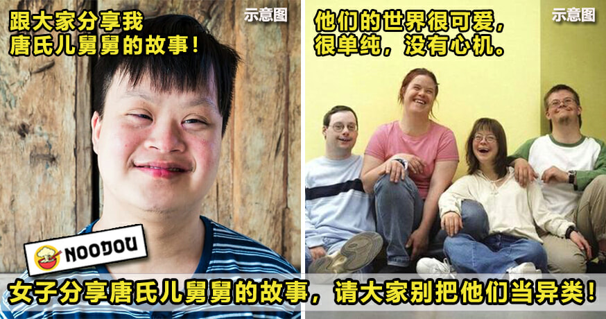 Down Syndrome Uncle Featured
