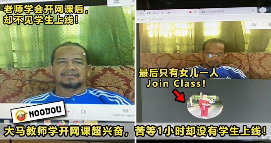 Online Class Nobody Featured