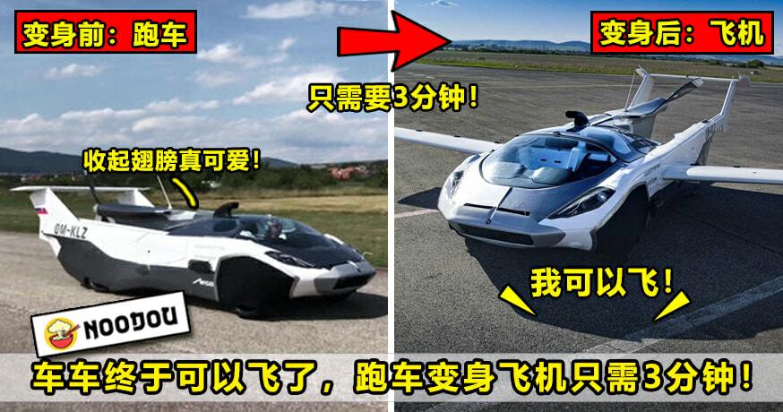 Aircar Ft