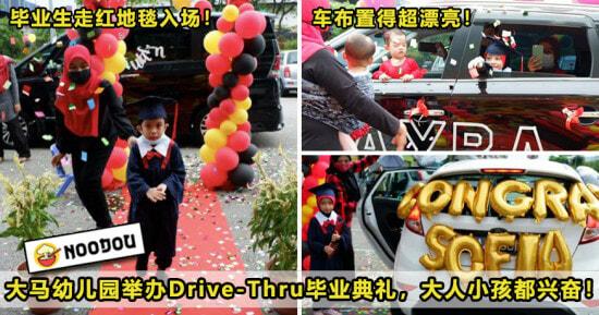 Drive Thru Graduation Featured