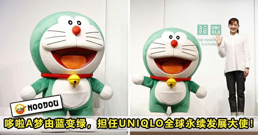 Doraemon Green Featured