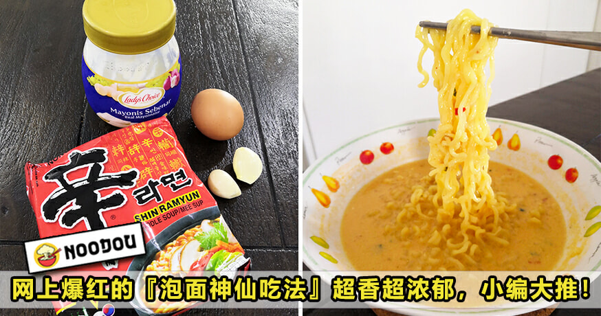 New Maggi Style Featured