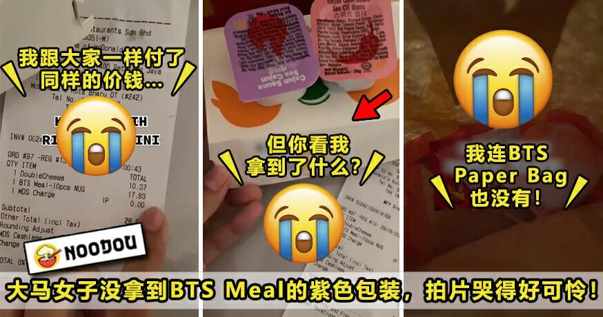 Bts Meal Featured 1