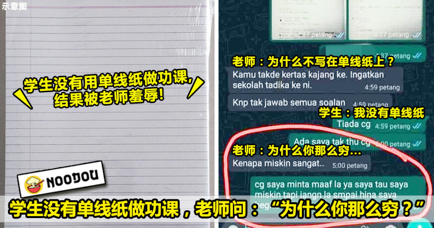 老师羞辱学生 Copy