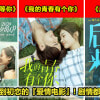 8部爱情电影