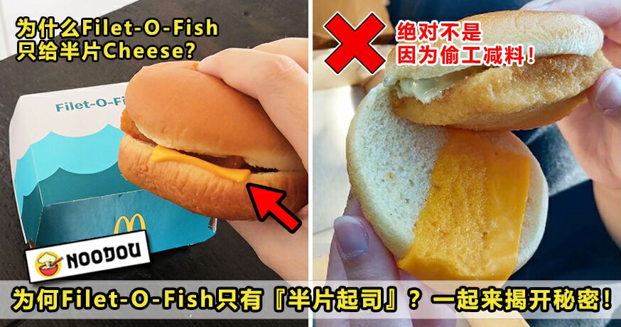 Filet O Fish Half Cheese Featured