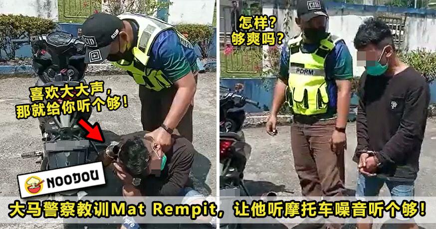 Mat Rempit Featured