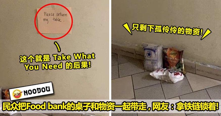 Foodbank桌子不见(New)