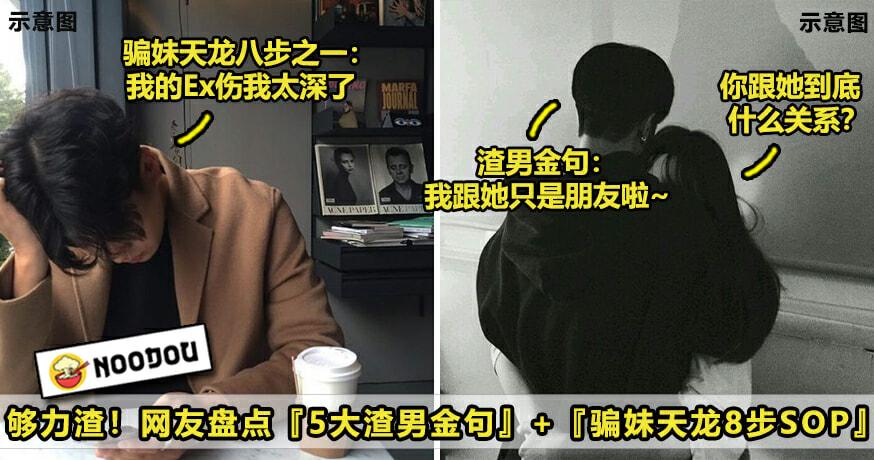 Ft Image 渣男金句2