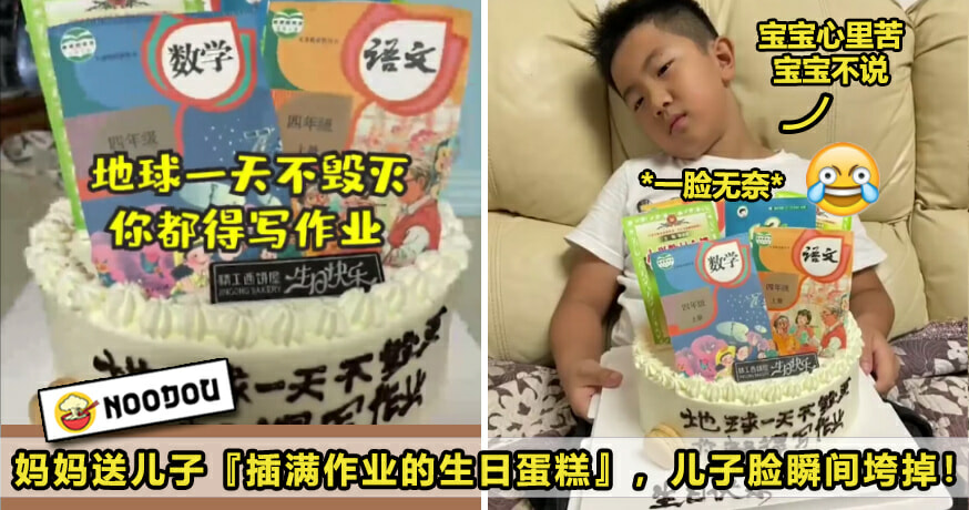 作业生日蛋糕 Ft Image V1