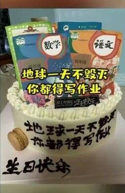 作业蛋糕 02