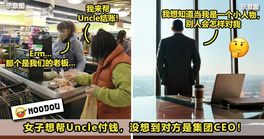 衣着破旧Uncle Ft Image V3