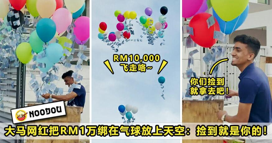10K Balloon Fly Featured