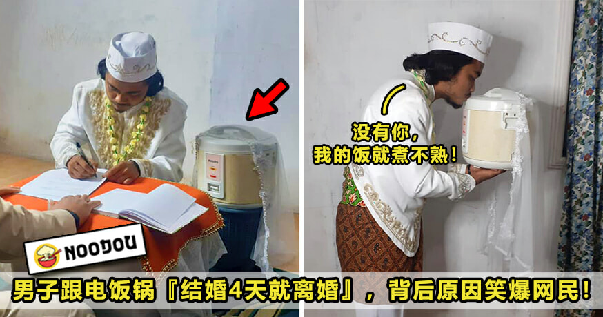 Married Rice Cooker Featured