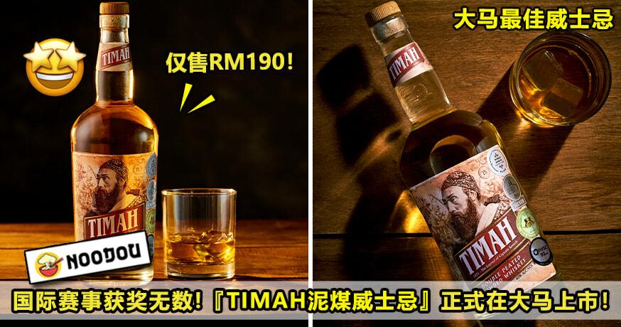 11 Timah Whiskey10