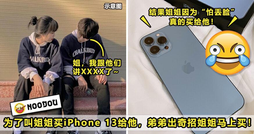 Bro Sis Iphone 13 Featured