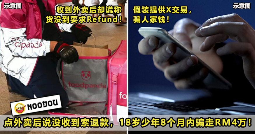 Scam Foodpanda Refund Featured 1