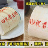 Towel Cake Roll Featured